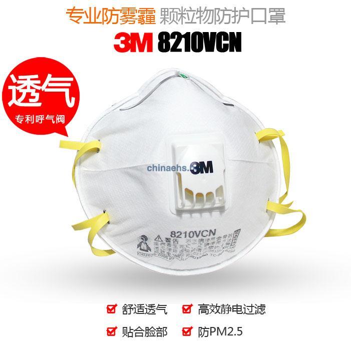 3M8210V N95带呼吸阀防尘口罩 防雾霾口罩