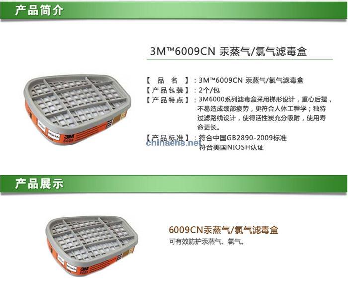 3M 6009 防汞蒸气/氯气滤毒盒
