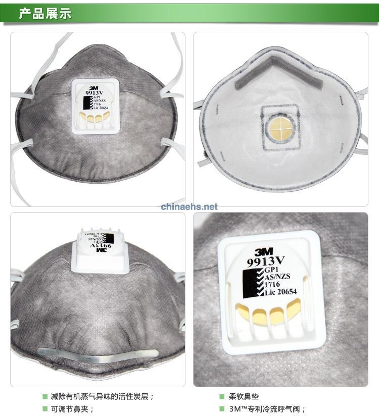 3M9913V 有机蒸气异味及颗粒物防护口罩