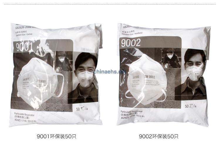 3M 9001/9002 折叠式防颗粒物KN90口罩