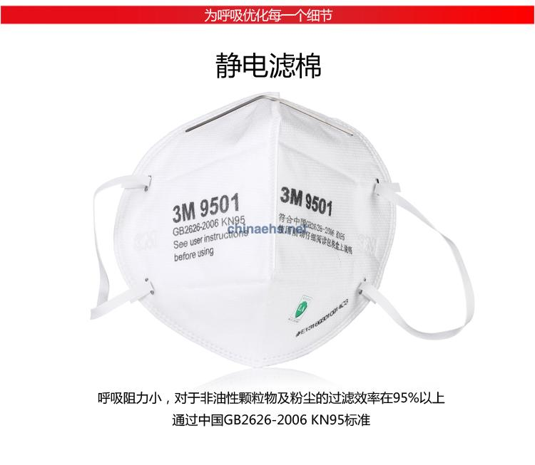 3M 9501/9502 头戴式防雾霾KN95防尘口罩