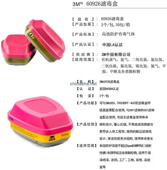 3M 60928防护放射性碘甲烷及颗粒物滤盒