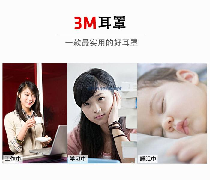 3M 1436折叠式隔音耳罩