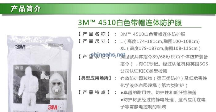 3M 4510 白色带帽连体防护服