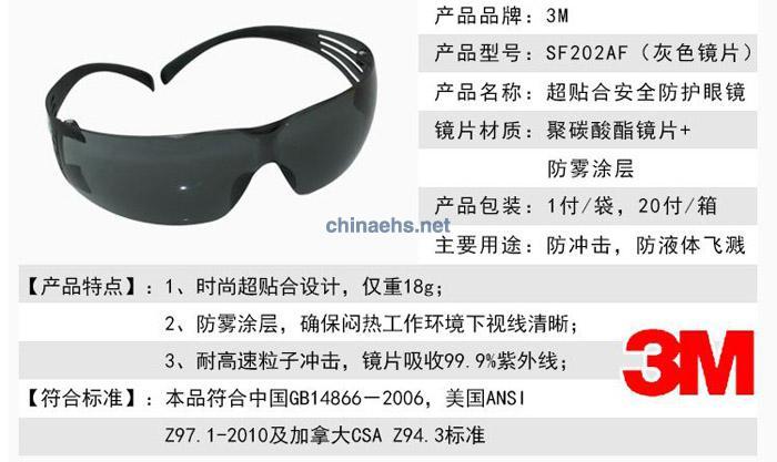 3M SF202AF防雾防紫外线安全防护眼镜(灰色镜片)