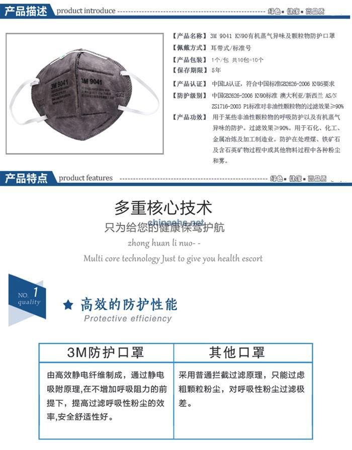 3M 9041防有机蒸汽异味及颗粒物口罩