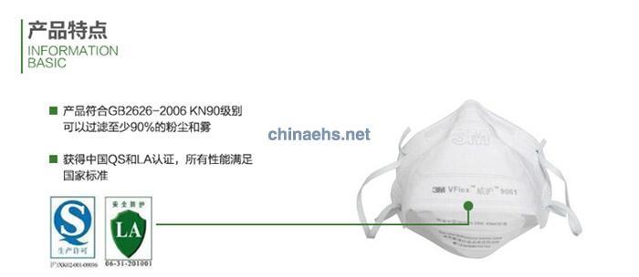 3M 9061防颗粒物防雾霾口罩(耳带式)