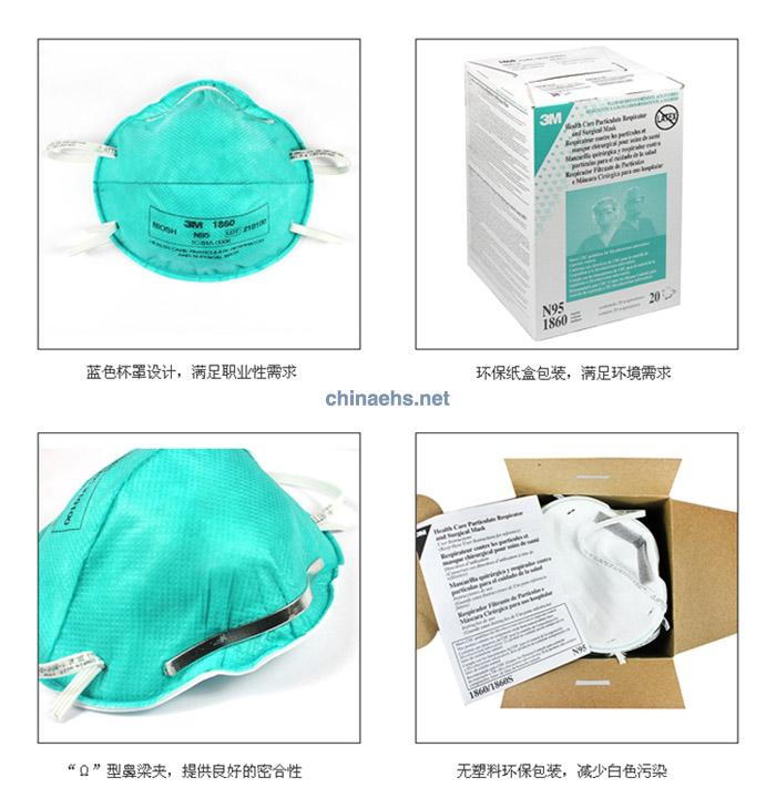 3M 1860 防病毒N95医用防护口罩