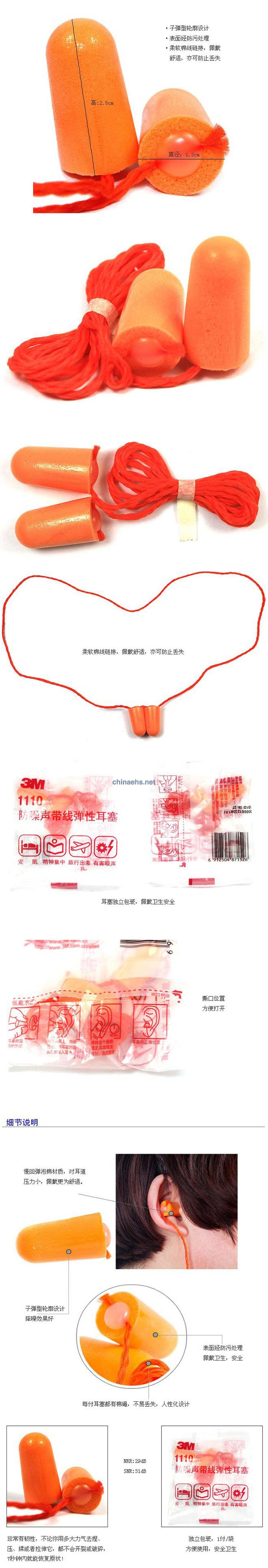 3M 1110 子弹型耳塞(带线)