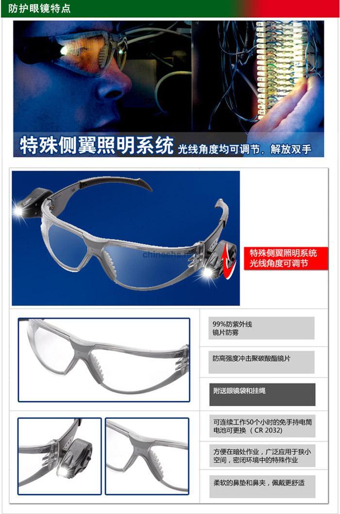 3M 11356 带双射灯防雾防护眼镜