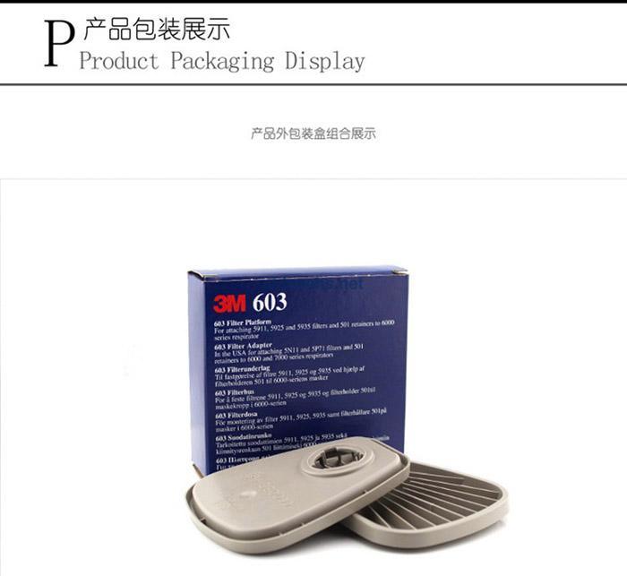 3M 603 滤棉适配器(配5N11/501滤棉盖使用)