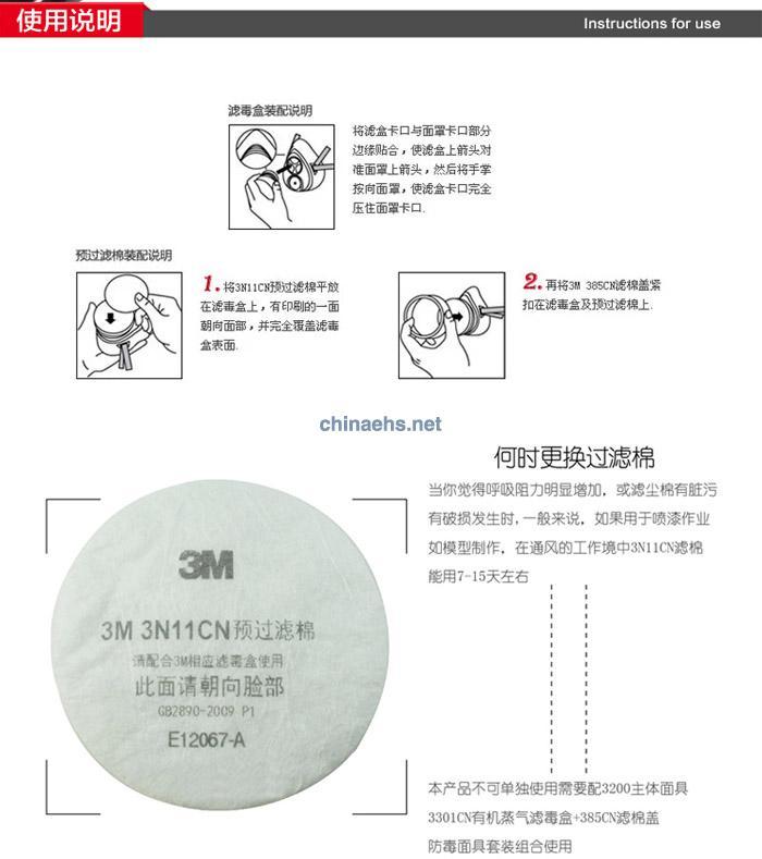 3M 3N11CN预过滤棉